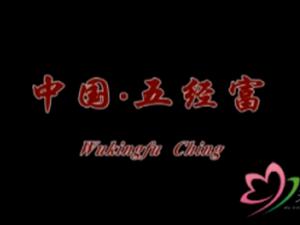 中国・五经富