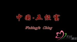 中国·五经富