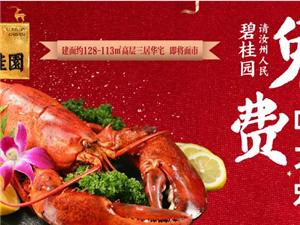 【碧桂园】免吃攻略来啦!碧桂园请新濠天地赌博网站人民免费吃小龙虾 |