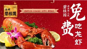 【碧桂园】免吃攻略来啦!碧桂园请汝州人民免费吃小龙虾 |
