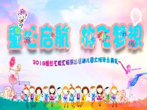 2018嫣然艺校暑期汇报演出