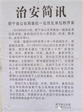 新宁这四名家长聚访县政府、上街游行、围堵学校大门!结果...