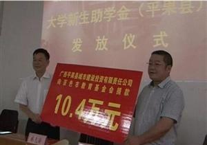 平果县学生资助交出暖心答卷