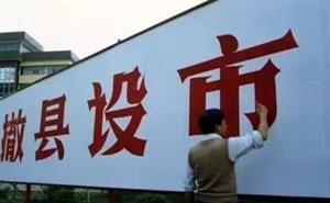 刚刚,荔浦成功撤县设市!田阳、平果县正在冲刺!