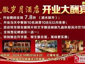 【试吃归来】桐城在线美食吃货团第46站――光辉岁月