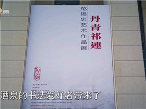 (活力酒泉)[丹青祁�B]范�a忠��g作品展