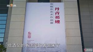 (活力www.188bet.com)[丹青祁连]范锡忠艺术作品展