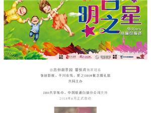 让您的孩子实现明星梦,《明日之星》少儿MV小演员海选正式启动