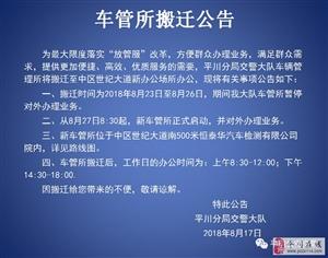重要通知:平川分局交警大队车管所搬迁,暂停办理业务!