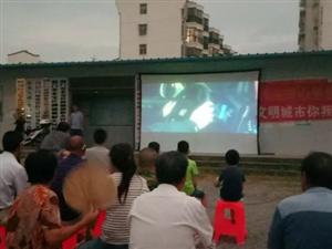 荆门交警首场交通安全电影走进农村