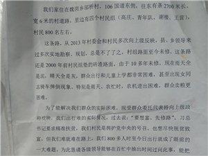 """【已回复】潢川县魏岗乡邬桥村的""""村村通""""还要等多久?"""