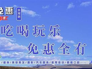 全免惠齐河第1季全面引爆,32个口碑商家产品等你来体验!
