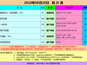 金沙国际网上娱乐官网文化数字电影城18年8月20日排片表