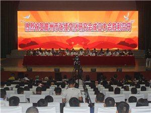 儋州市张绩文化研究会成立大会在大剧院胜利开幕