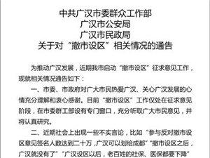 """关于广汉""""撤市设区""""有关情况的通告"""