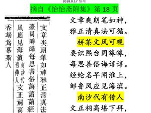一代廉吏栟茶场大使赵庆濂作诗回应栟茶名人(第四)