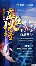 世界500强、千亿房产――盐亭碧桂园招贤纳士