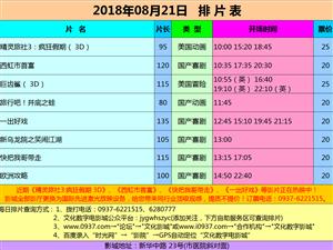 金沙国际网上娱乐官网市文化数字电影城18年8月21日排片表 ????