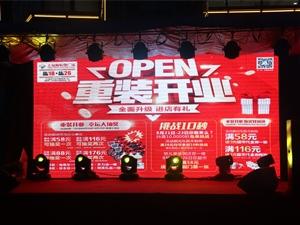 清水湾天福顺购物广场全新升级重装开业!大型文艺晚会获得圆满成功!