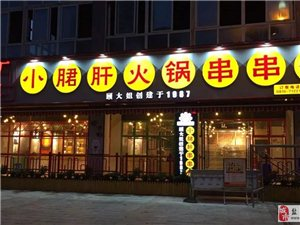 盐亭这家火锅串串又遭曝光了,你还要去吃吗?