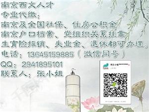 南京集体户口代办,档案挂靠