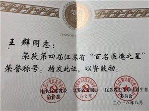 """喜讯︱澳门太阳城平台中医院王群获江苏省""""百名医德之星""""称号!"""