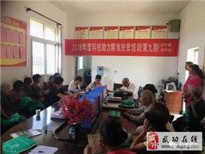武功县科协举办2018年度科技助力精准扶贫培训 (第九期)
