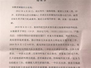 """桐城警方雷厉风行抓获抢劫犯 北京房山千里寄感谢信""""点赞""""[赞]"""