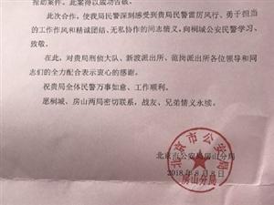 北京市公安局房山分局写给桐城警方一份信,内容太劲爆