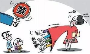 河南省出台幼儿园收费管理细则禁收建校费赞助费