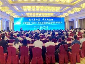 桐城在北京集中签约20个项目投资总额达30.27亿元!