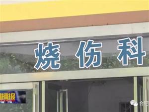 桐城5岁女孩全身90%被烧伤,只因爷爷做这事!