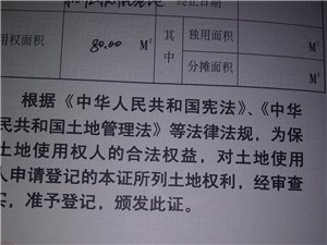 "�P于麻城市�S土����盍�河村106��道一�А蓖恋厥褂米C""���}!!"
