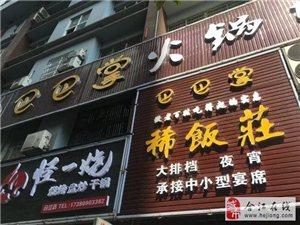 巴巴掌稀饭庄[吃货日-商家]