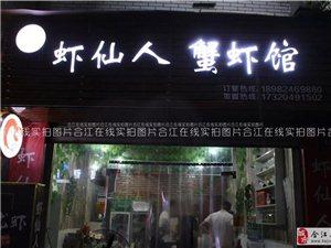 虾仙人・蟹虾馆[吃货日-商家]