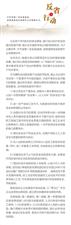 【碧桂园】行稳致远――杨国强致投资者的一封信