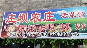 好消息! 好消息! 镇雄县庄家坝子、庄坝农庄活菜馆隆重开业