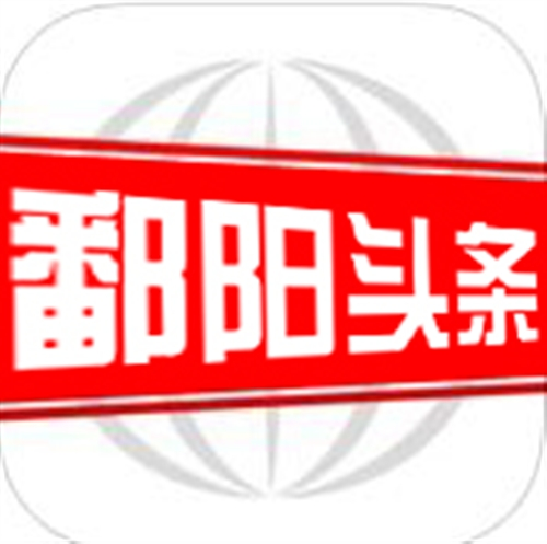 中国江西网·鄱阳头条