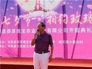 刘家荣先生和太极城文化研究会――旬阳郭明瑞原创
