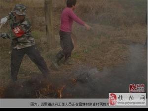 四里镇:同一森林起火案,前三名举报者都可获奖