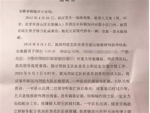 桐城警方雷厉风行抓劫匪,北京房山寄感谢信点赞!