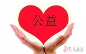 【邀请函】嫘祖月满中秋情,爱心温暖你我他|盐亭大型慈善公益晚会即将启幕