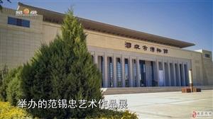(活力千赢国际|最新官网)[丹青祁连]范锡忠艺术作品展(精编版)