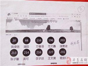 寻乌县幼儿园2018年秋季小班招生摇号结果公示