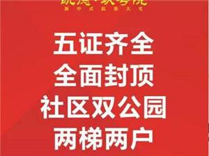 【凯德·玖号院】8月26日盛大开盘!
