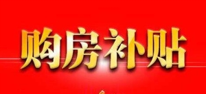 郑州青年人才购房补贴要发放365万元!抢人成效显著