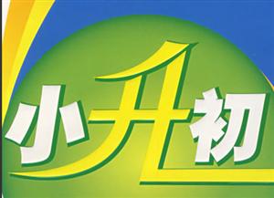 郑州市区小升初就近分配各区领录取通知书地点