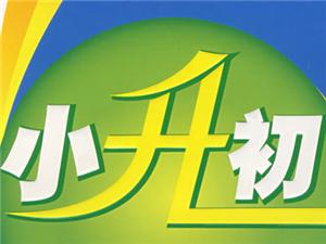 郑州市区小升初就近分配,内附港区领录取通知书地点