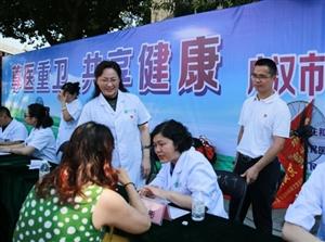 尊医重卫・共享健康――广汉首届中国医师节之系列活动完美收官(图片)