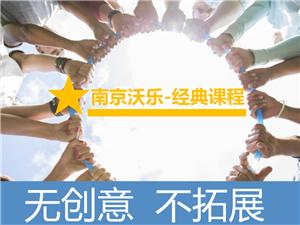 【拓展训练】沃乐培训——-七大经典课程